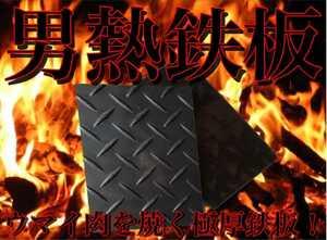 極厚鉄板 滑り止め加工 R加工済み スマートグリルB6 ピッタリサイズ! (6×110×170)