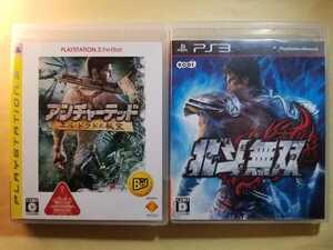 PS3 二本セット♪「 アンチャーテッド エルドラドの秘宝 」+「 北斗無双 」