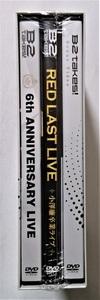 中古未開封DVD B2takes! 『 3-MOVIE COLLECTION 6th ANNIVERSARY LIVE / RED LAST LIVE 小澤廉卒業ライブ 』