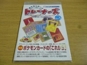 【ポケモンカード】旧裏 プロモ 未開封 希少 トレーナーズ Vol1 ピカチュウ