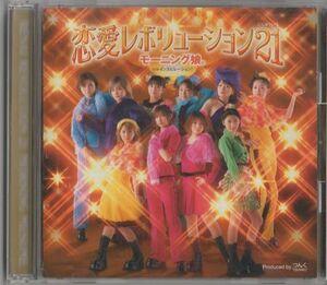 CD★モーニング娘。/恋愛レボリューション21
