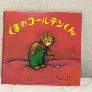 中古単行本(実用) ≪児童書・絵本≫ くまのコールテンくん / ドン・フリーマン