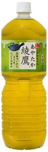 綾鷹 2l 6本 (6本×1ケース) 緑茶 ペットボトル PET 安心のメーカー直送 コカコーラ社【送料無料】