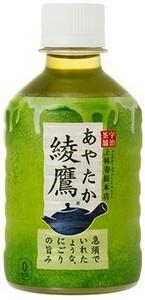 綾鷹 280ml 24本 (24本×1ケース) 緑茶 ペットボトル PET 安心のメーカー直送 コカコーラ社【送料無料】