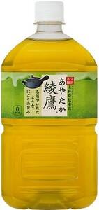 綾鷹 1l 12本 (12本×1ケース) 緑茶 ペットボトル 1L PET 安心のメーカー直送 コカコーラ社【送料無料】