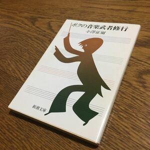 小澤征爾☆新潮文庫 ボクの音楽武者修行 (3刷)☆新潮社