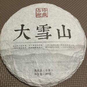大雪山 2015年 生茶 プーアル茶