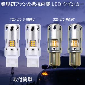 LEDウインカー ハイフラ抵抗内蔵バルブ T20ピンチ部違い S25 150°ピン角違い アンバー 業界初 キャンセラー 冷却 ファン内蔵 簡単取付