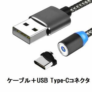 マグネット式充電ケーブル USB Type-Cコネクター