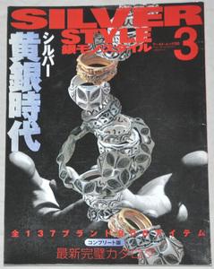 SILVER STYLE 銀モノ・スタイル3 ワールド・ムック205 シルバー黄銀時代