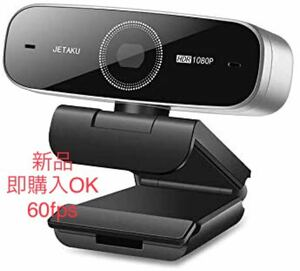 ウェブカメラWebカメラオートフォーカス美顔1080PフルHDマイク顔認証