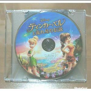 DVD ディズニー ティンカーベルと流れ星の伝説