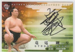 BBM2019大相撲 60枚限定直筆サインカード 竜電剛至 即決