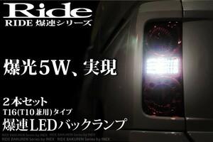HA6・7アクティートラック [H11.5~H21.11] RIDE LEDバック球 T16(T10兼用) ホワイト 2個