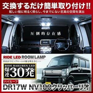 NV100クリッパー リオハイルーフ ルームランプ LED RIDE 30発 2点 DR17W [H27.2-]