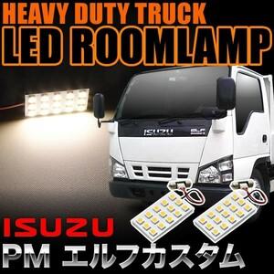 いすゞ PMエルフ カスタム 電球色 暖色 LEDルームランプ スペーサー付 24V トラック 大型車用 3×5発 T10×31 2pcs