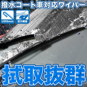 AP12 S2000 拭き取り抜群 エアロワイパー ブレード 2本 撥水コート車対応 400mm×500mm