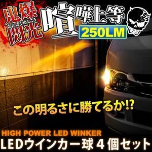 鬼爆閃光 ティーダ前期 C11 [H16.9~H19.12] LEDウインカー球 4個セット C