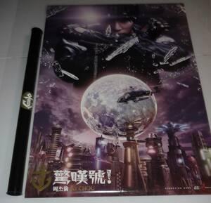 【送料無料】周杰倫 驚嘆號 ポスター / ジェイ・チョウ 筒入りポスター