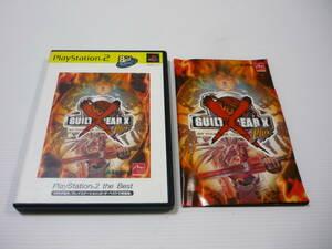 【送料無料】PS2 ソフト ギルティギア ゼクス プラス the Best / GUILTY GEAR X PLUS / ゲームソフト プレステ PlayStation 2