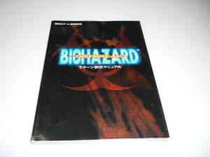【送料無料】攻略本 PS2 バイオハザード アウトブレイク ラクーン脱出マニュアル 公式ガイドブック / BIOHAZARD (初版)