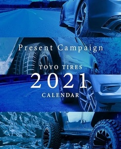 TOYO TIRES(トーヨータイヤ)2021年版カレンダー「まだ、走ったことのない道へ。」/送料無料 大判サイズ 壁掛け 非売品