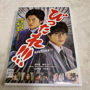 劇場版 びったれ!!!  DVD 田中圭 森カンナ