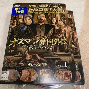オスマン帝国外伝 愛と欲望のハレム  DVD 全巻セット 全17巻 1話から最終話まで