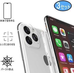 HB27 値下げiPhone 11 Pro カメラフイルム iPhone 11 Pro 5.8インチ レンズ保護ガラスフィルム レンズフィルム 日本製旭硝子素材 液晶保護