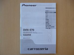 ★9645★カロッツェリア DVD-V VCD CD USB WMA MP3 AAC DivX JPEG対応メインユニット DVH-570 取扱説明書 2011年-2015年★