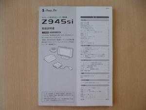 ★9672★ユピテル スーパーキャット セパレート型 GPS レーダー探知機 Z945si 取扱説明書 説明書★