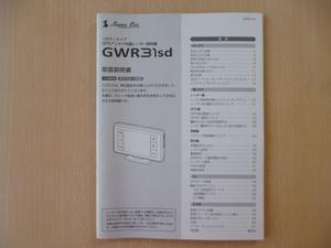 ★9678★ユピテル スーパーキャット 1ボディタイプ GPS アンテナ内臓 レーダー探知機 GWR31sd 取扱説明書 説明書★