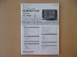 ★9679★ユピテル スーパーキャット 1ボディタイプ GPS アンテナ内臓 レーダー探知機 GWR71sd 取扱説明書 説明書★