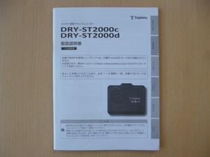 ★9681★ユピテル カメラ一体型 ドライブレコーダー DRY-ST2000c DRY-ST2000d 取扱説明書 説明書★訳有★