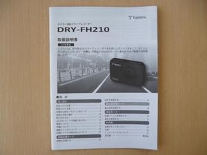 ★9683★ユピテル カメラ一体型 ドライブレコーダー DRY-FH210 取扱説明書 説明書★訳有★