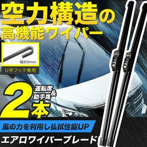 CZ4A ランサーエボリューションX エアロワイパー ブレード 2本 600mm×425mm フラットワイパー グラファイト