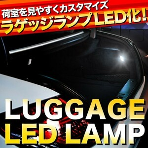 GK1/2 モビリオスパイク LED ラゲッジ交換球 B T10×31