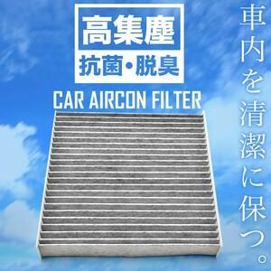 送料無料! トヨタ SCP/NCP100系 ラクティス H17.10-H22.11 車用 エアコンフィルター 活性炭入 014535-0910