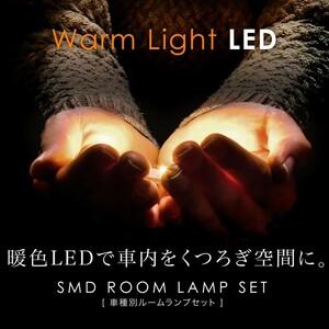 ルームランプ LED 暖色 総発光数240発 RA6/7/8/9 オデッセイ [H11.12-H15.9] 5点セット