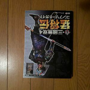 PS2攻略本 真・三國無双4 猛将伝 コンプリートガイド