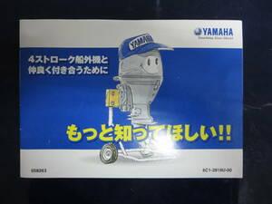 Yamaha     4-х тактный  ...  Подвесной лодочный мотор  ...  есть  ...  песня  ...     Руководство     ...  звезда  иметь     Начинающие