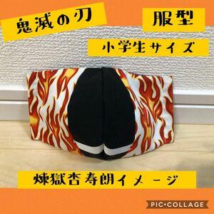 ☆立体インナー 鬼滅の刃風 煉獄杏寿朗イメージ 服型 小学生サイズ☆