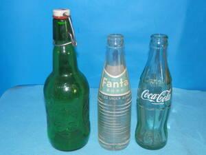 『コカ・コーラ』『ファンタ』『グロールシュ ラガー 』 空瓶 3種類 3本