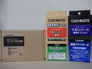 【新品・在庫有・税不要】カーメイトTE-W7300+TE87+TE209 スズキ エブリィバン DA17V系 H27.2~現行 リモコンエンジンスターターSET
