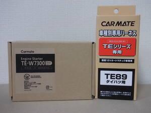 【新品・在庫有・税不要】カーメイトTE-W7300+TE89 トヨタ ピクシスバン S321M、S331M系 H23.12~H29.11 リモコンエンジンスターターSET