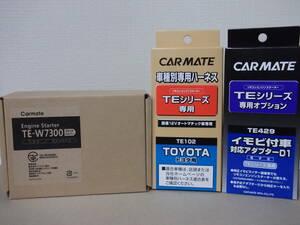 【新品】カーメイトTE-W7300+TE102+TE429 タントカスタム L350S、L360S系H17.12~H19.12 スマートキー車用リモコンエンジンスターターSET