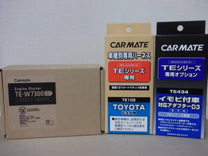 【新品】カーメイトTE-W7300+TE102+TE434 タントカスタム H22.9~H25.10 L375S、L385S系 スマートキー車用リモコンエンジンスターターSET