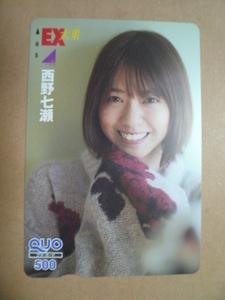 西野七瀬(乃木坂46) EX大衆オリジナル QUO(クオ)カード 未使用品