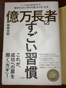 【自己啓発本】億万長者のすごい習慣 岡崎太郎(著)