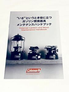 コールマン ガソリン燃焼器具 メンテナンスハンドブック いざというとき役に立つ ガソリンストーブ ランタン 非売品